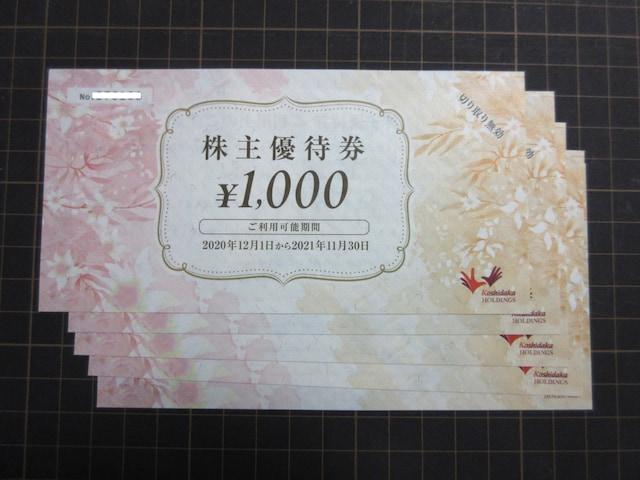 ★最新 コシダカ 株主優待券 5000円分★  < チケット/金券の