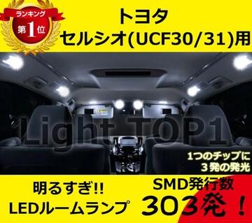 セルシオ(UCF30/31)用SMDルームランプ基盤型LED豪華セット