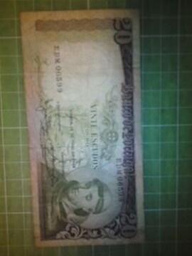 ポルトガル20エクスード紙幣(1964年)♪