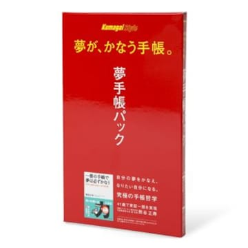 熊谷式 夢が、かなう手帳 夢手帳パック  熊谷正寿 kumagai 式 新品