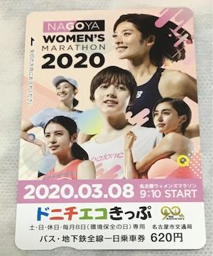 NAGOYA WOMENS MARATHON 2020記念切符(ドニチエコきっぷ)