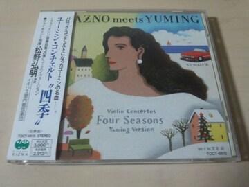 CD「ユーミン・コンチェルト四季」松野弘明 松任谷由実●
