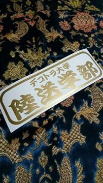 デコトラ大学/陸送学部/デコトラ/送料込み