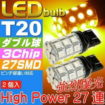 T20ダブル球LEDバルブ27連アンバー2個 3ChipSMD as361-2