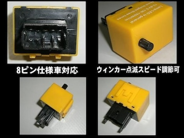 LED点滅調整アンサーバック付ハイフラ防止8ピンウィンカーリレー