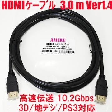 10.2Gbps高速伝送※ 3D対応 PS3に 3m アミレ HDMIケーブル 3.0m Ver1.4