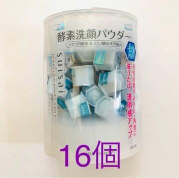 切手可  SUISAI スイサイ 酵素洗顔パウダー 16個