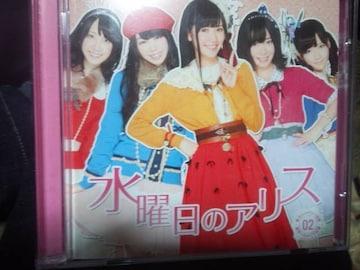 ぱちんこAKB48景品「水曜日のアリス」CD&DVD