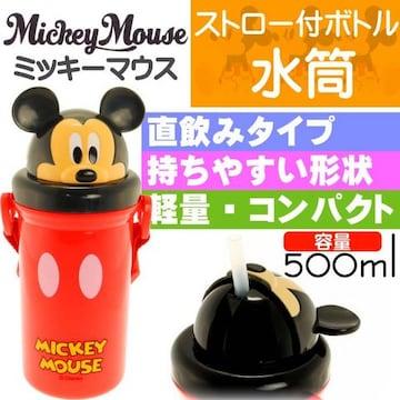 ミッキーマウス ストロー付ホッパー水筒 SST5HD Sk172
