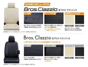 Bros.Clazzioシートカバー ワゴンR MH23S FX/FA/FT系 H20/10〜
