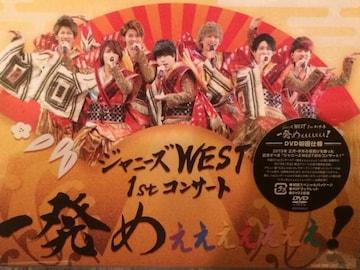 激レア!☆ジャニーズWEST/1stコンサート一発め☆初回盤DVD2枚組!