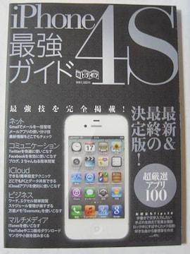 iPhone4S最強ガイド (超トリセツ)