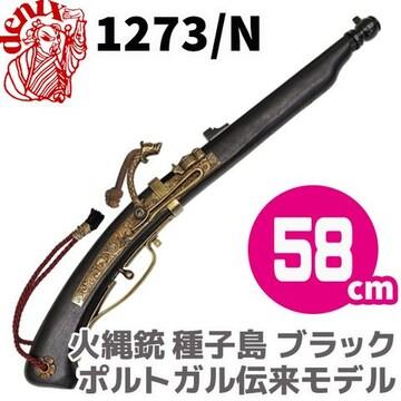 DENIX 1273/N 火縄銃 種子島 ポルトガル 復刻銃 モデルガン 模造