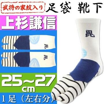 上杉謙信 家紋入り 靴下 1足 足袋(たび)タイプの靴下 Yu010