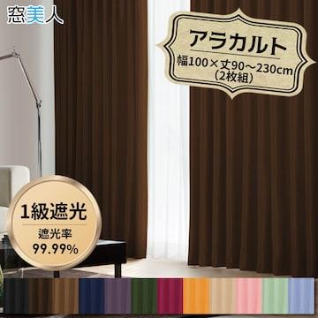 高級遮光1級カーテン! 幅100×丈135cm DBR2枚組【窓美人】