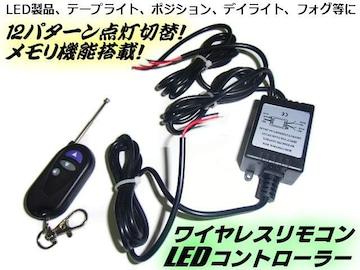 12v/ワイヤレス12パターン切替!LED用ストロボ点滅コントローラー