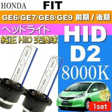 フィット D2C D2S D2R HIDバルブ 35W8000K バーナー 2本as60468K