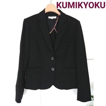美品 KUMIKYOKU 組曲 上質 テーラード ジャケット 黒 ブラック