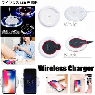 ワイヤレス充電器   LED iPhone充電器 スマホ充電器 Qi LED表示