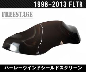 96〜2013FLTRハーレー ロードグライド/ウインドシールド