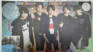 Sexy Zone◇2015.12.12日刊スポーツ Saturdayジャニーズ