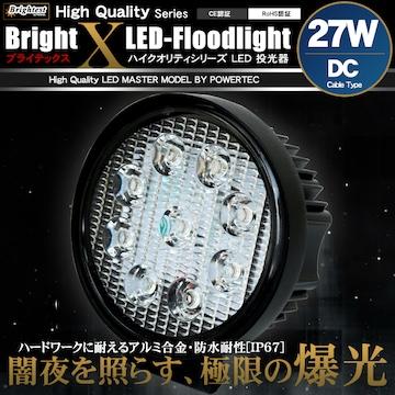 ★LED投光器 丸型 27W 12V/24V