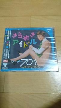 【廃盤新品】「きらめきアイドル〜ワーナー70'Sコレクション」☆