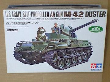 1/35 タミヤ アメリカ陸軍対空自走砲M42ダスター モーターライズ