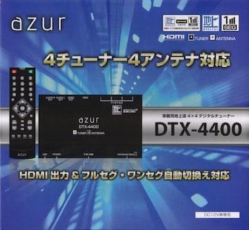 アズール 4×4 地上デジタルチューナー DC12V用 DTX-4400