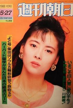 中山美穂【週刊朝日】1988年5月27日号ページ切り取り
