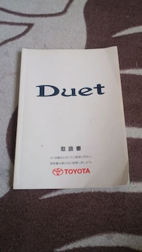 デュエット Duet 取扱書