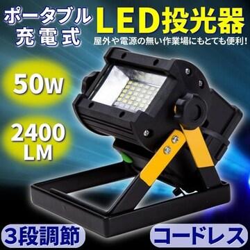 50W 2400LM 充電式 ポータブル LED投光器 コードレス