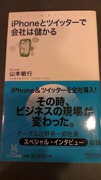 ★iPhoneとツイッターで会社は儲かる※送込み♪