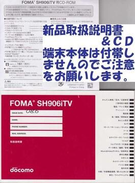 メール便発送可♪ ドコモ 新品 SH906iTV用 取扱説明書&CD