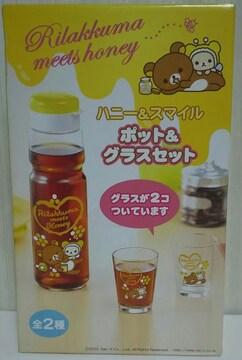 ☆リラックマ ポット&グラスセット☆