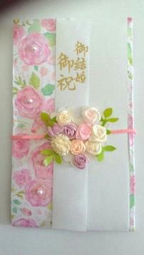 G.送込(^-^)新品☆ハンドメイド♪「御結婚 御祝」のし袋