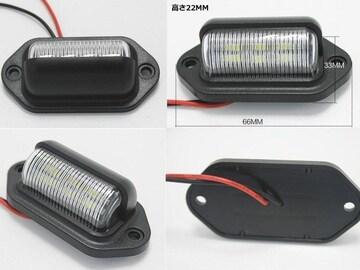 送料無料 汎用 LEDナンバー灯/ライセンスランプ/6000k 白 12v用
