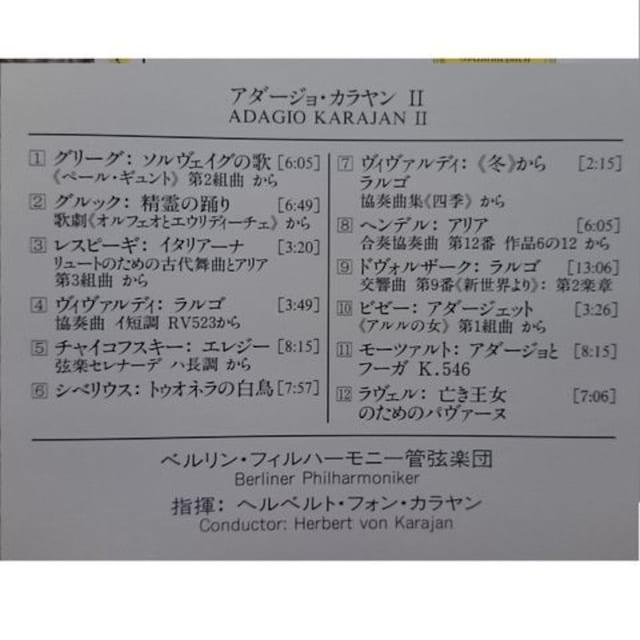 KF  カラヤン  アダージョ・カラヤンII < CD/DVD/ビデオの
