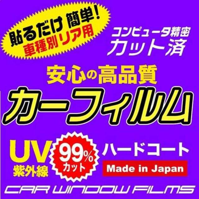 スズキ ワゴンR ワイド MA61・MB61 カット済みカーフィル < 自動車/バイク