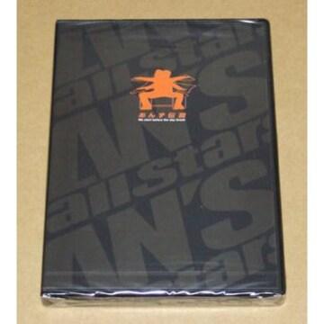 新品DVD アンズオールスターズ あんず伝説 AN'S ALL STARS