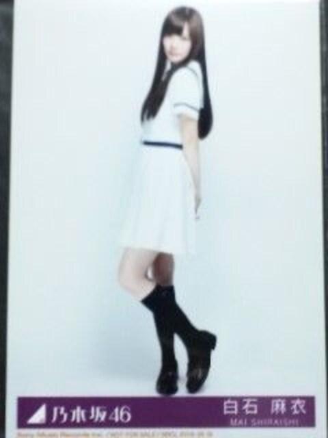 乃木坂46ガールズルール初回盤生写真白石麻衣セミコンプ 新品