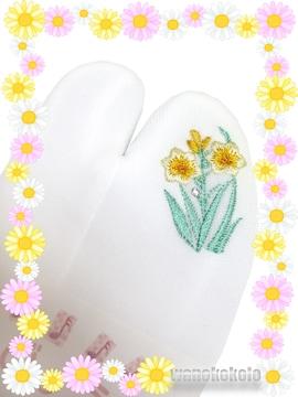 【和の志】誕生花シリーズ◇ストレッチ刺繍足袋◇1月・水仙