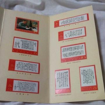 中国切手毛沢東詞詩1964年  中古