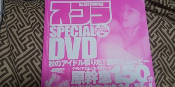 SPECIAL DVD★原幹恵/松本さゆき/SKE48/アイドリング!!!■スコラ付録