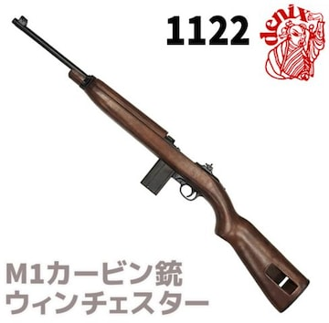 DENIX 1122 M1カービン ウィンチェスター ライフル 復刻銃 モデルガン 模造