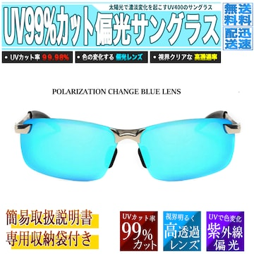UVカット率99% 偏光サングラス 青色 太陽光で色変化