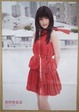 真野恵里菜とモーニング娘。の特大ポスターです