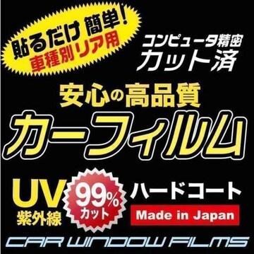 高級プロ仕様 ホンダ N-ONE JG# カット済みカーフィルム リ