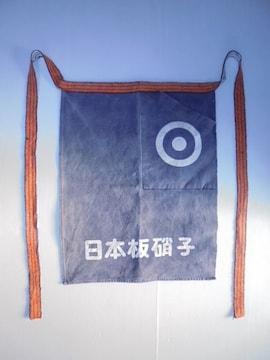 昭和レトロ当時物販促品ノベルティーグッズ前掛け日本板硝子中古