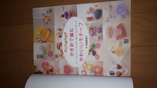かぎ針で編むかわいいモチーフ 編み物の本 < ペット/手芸/園芸の